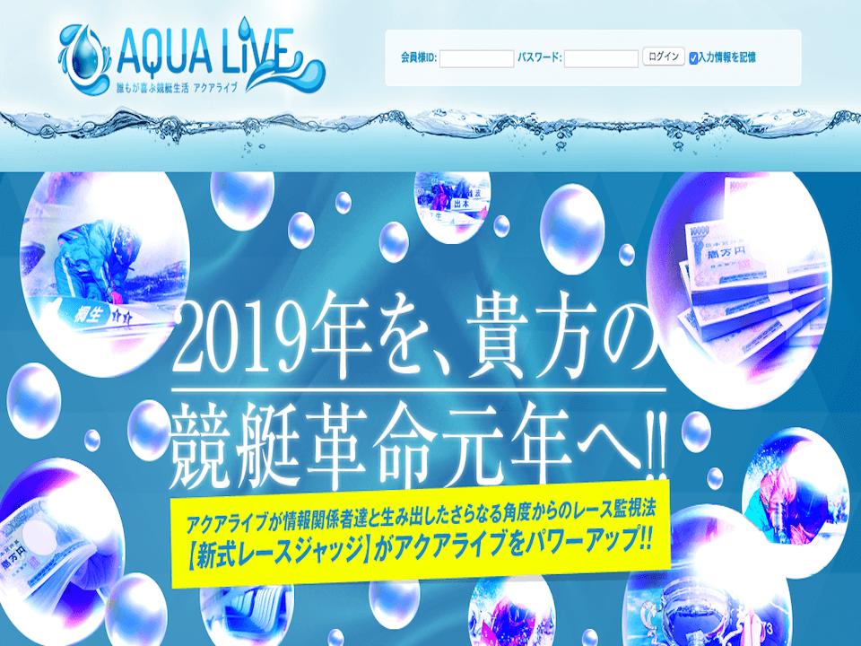 aqualive