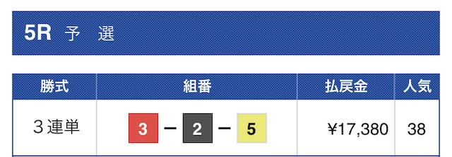 2019年10月19日宮島05R