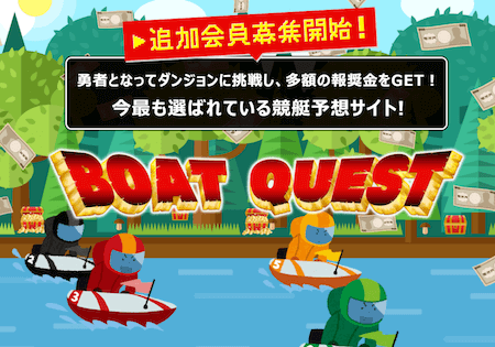 boatquest_image