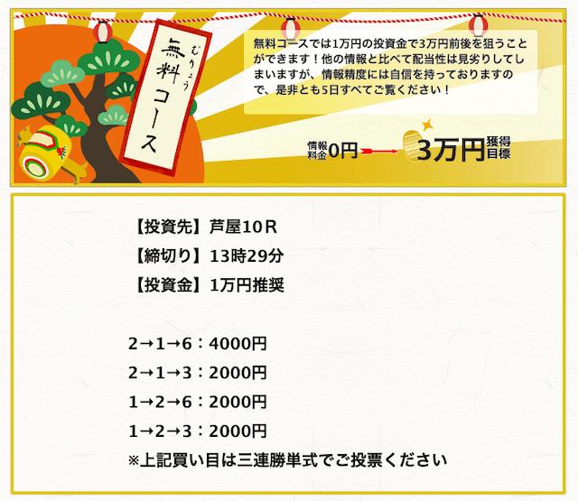 宝船無料芦屋2019年10月02日