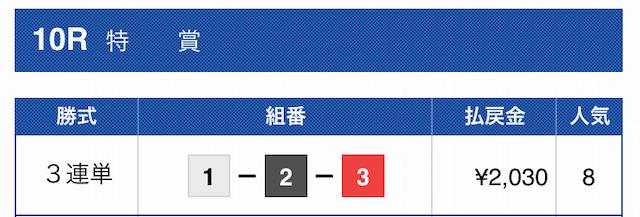 2019年10月02日芦屋10R