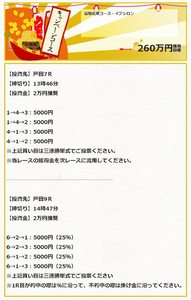宝船有料戸田2019年10月05日