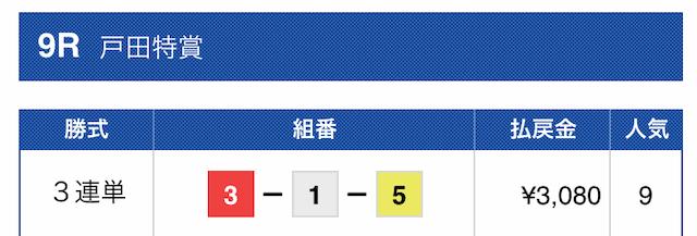 2019年10月04日戸田09R