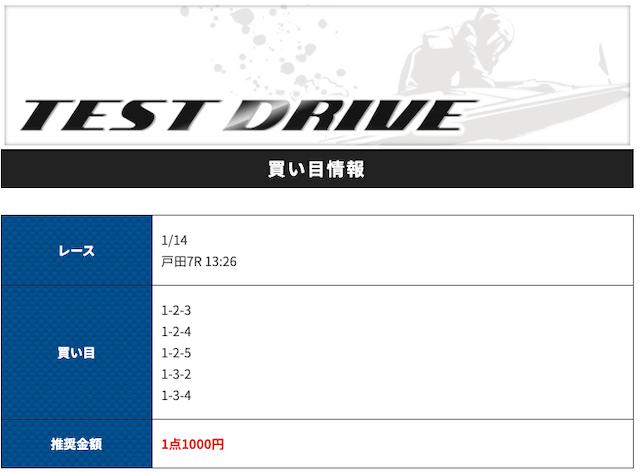 スピード無料戸田2020年01月14日