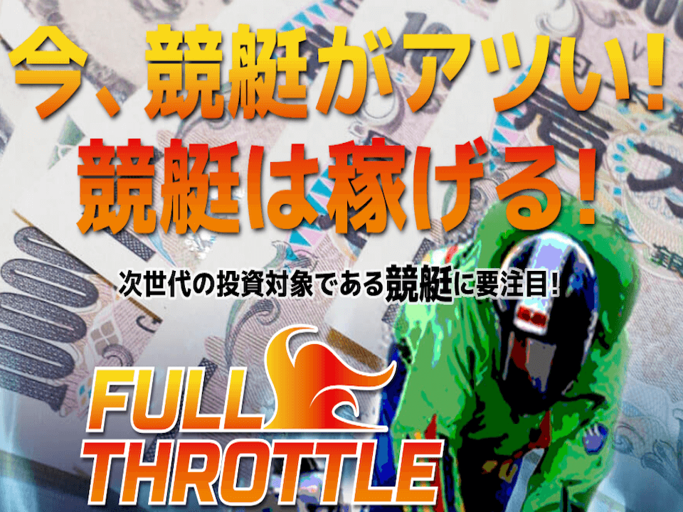 hullthrottle