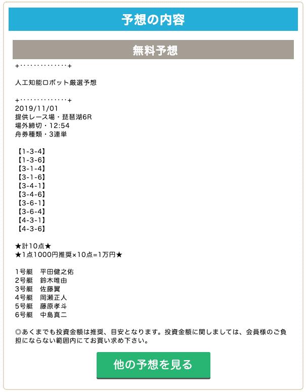 競艇ライフ無料びわこ2019年11月01日