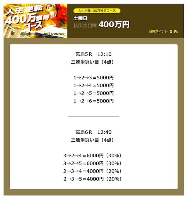 必勝モーターボート有料予想2019年11月30日