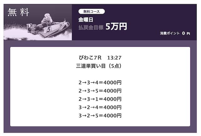 必勝モーターボート無料びわこ2019年12月27日