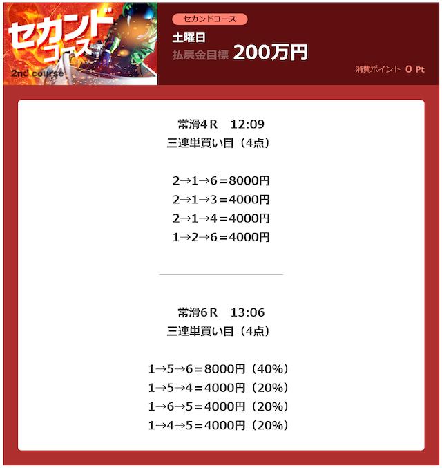 必勝モーターボート有料2020年01月11日