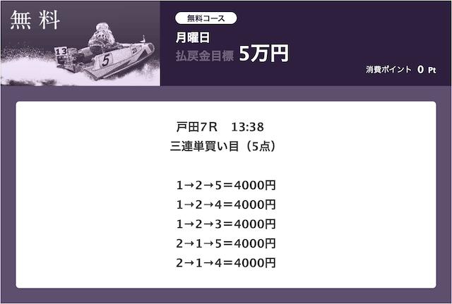 必勝モーターボート無料戸田2020年02月10日