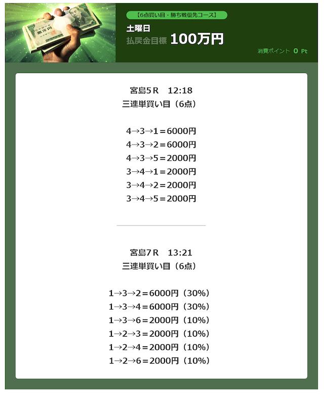 必勝モーターボート有料2020年03月07日