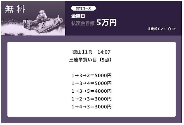 必勝モーターボート徳山無料2020年03月13日