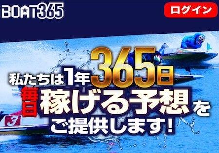 boat365_016