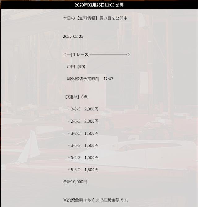 競艇ダイヤモンド2020年02月25日戸田05R無料予想