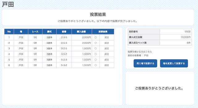 競艇ダイヤモンド2020年02月25日戸田05R購入済み