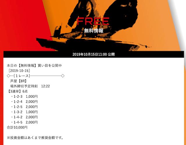 競艇ダイヤモンド無料芦屋2019年10月15日