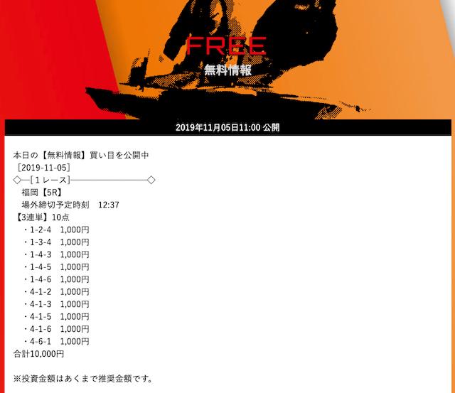 競艇ダイヤモンド無料福岡2019年11月05日