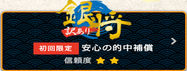 chan369