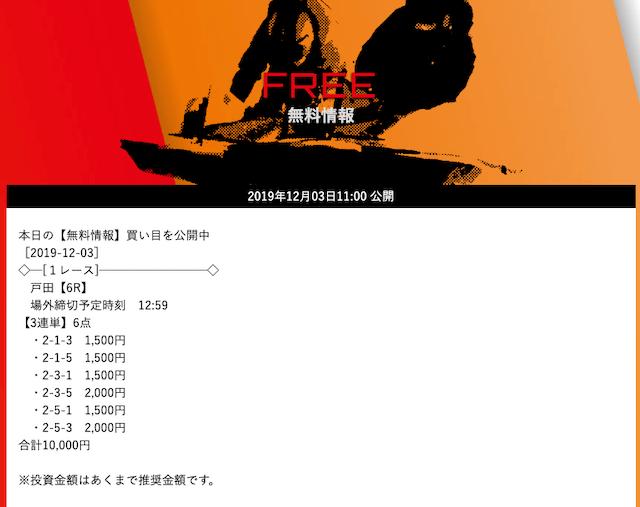 競艇ダイヤモンド無料戸田2019年12月03日