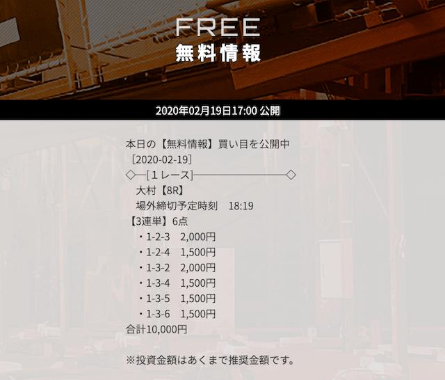 競艇ダイヤモンド無料大村2020年02月19日