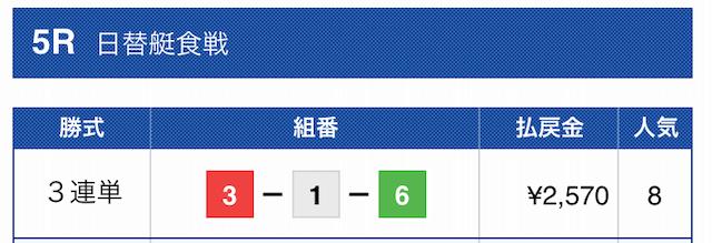 2019年10月11日児島05R