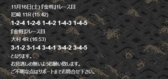 舟王優良2019年11月19日尼崎11R