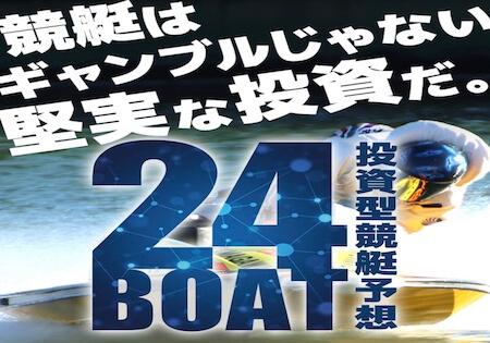 24ボート(24boat)