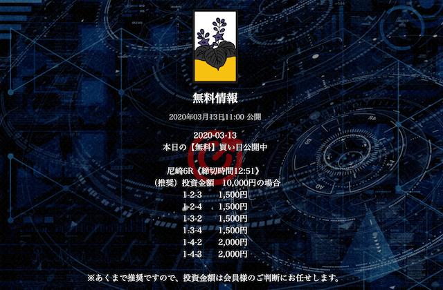 花舟無料尼崎2020年03月13日