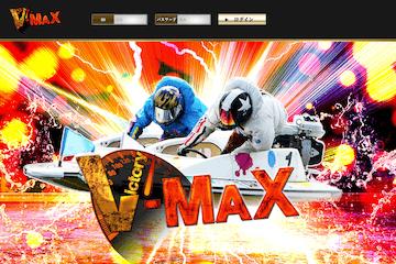 競艇革命VMAXトップページ