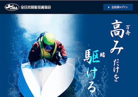JBA(全日本競艇投資協会)