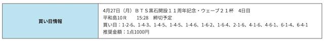 競艇研究エース2020年04月27日無料予想