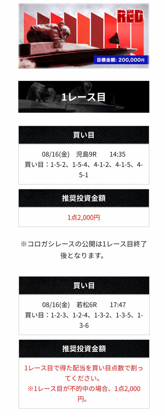 chan2143