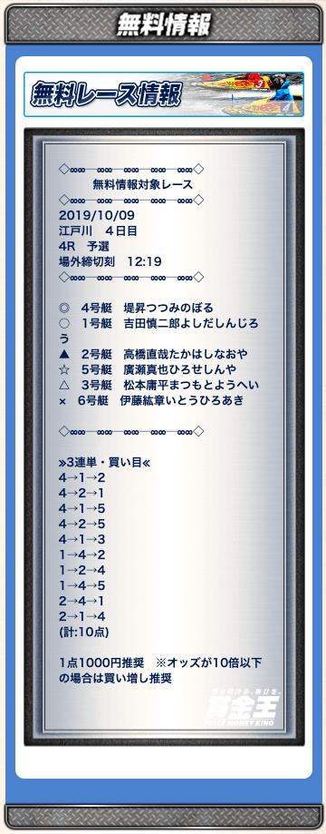 賞金王無料江戸川2019年10月09日
