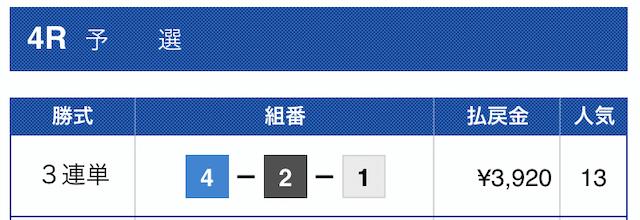 2019年10月09日江戸川04R