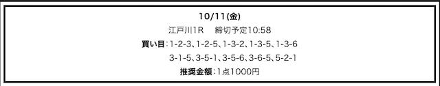 競艇部屋無料江戸川2019年10月11日
