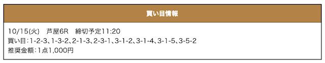 激船無料芦屋2019年10月15日