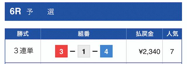 2019年10月15日芦屋06R