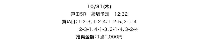 トリプルタイム無料戸田2019年10月30日