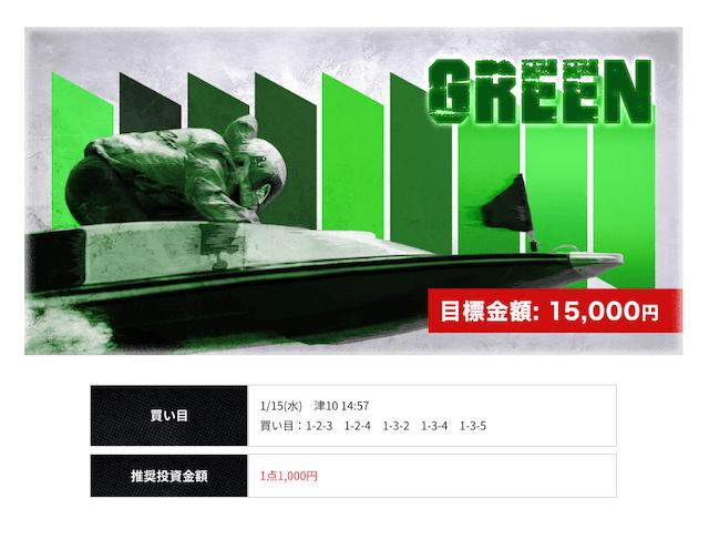 競艇ライナー無料津2020年01月15日
