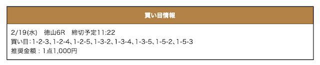 激船無料徳山2020年02月19日