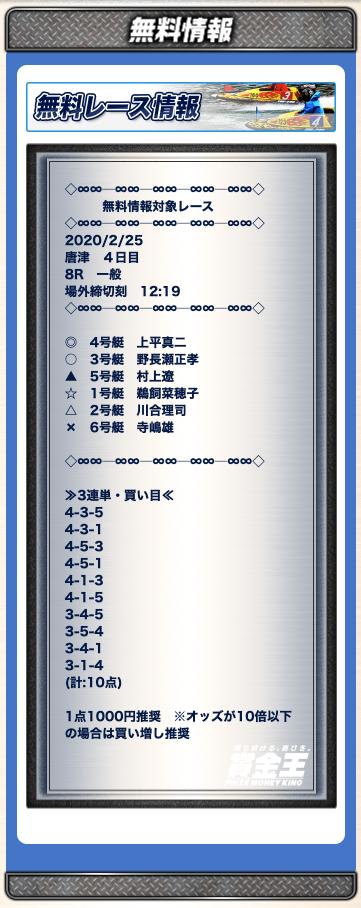賞金王無料唐津2020年02月25日