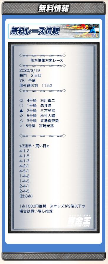 賞金王無料鳴門2020年03月19日