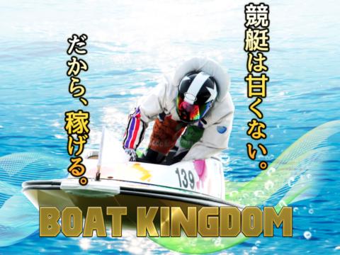 ボートキングダム画像