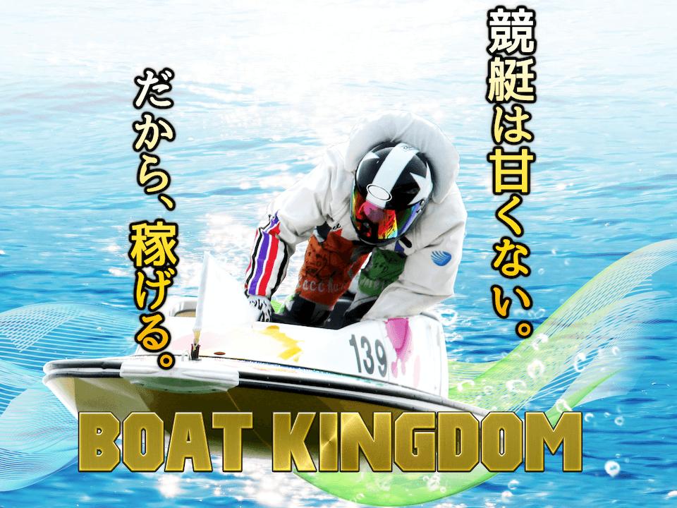 ボートキングダムトップページ