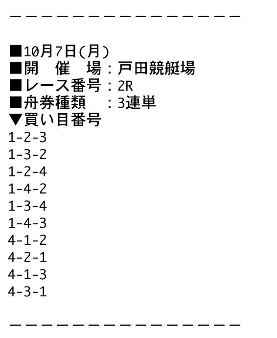 競艇新世界無料戸田2019年10月07日