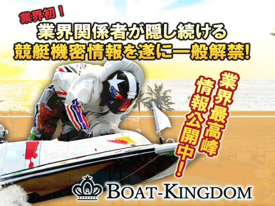 kingdom_thumbnail