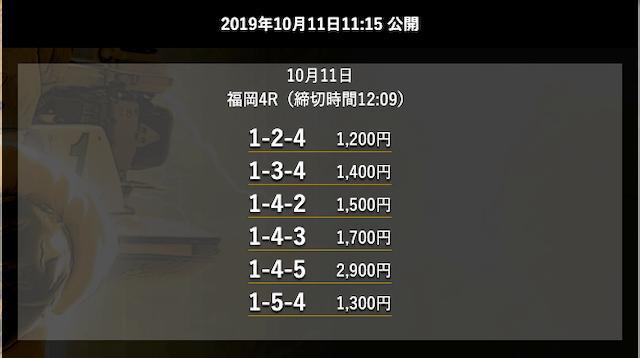 ジャックポット無料福岡2019年10月11日
