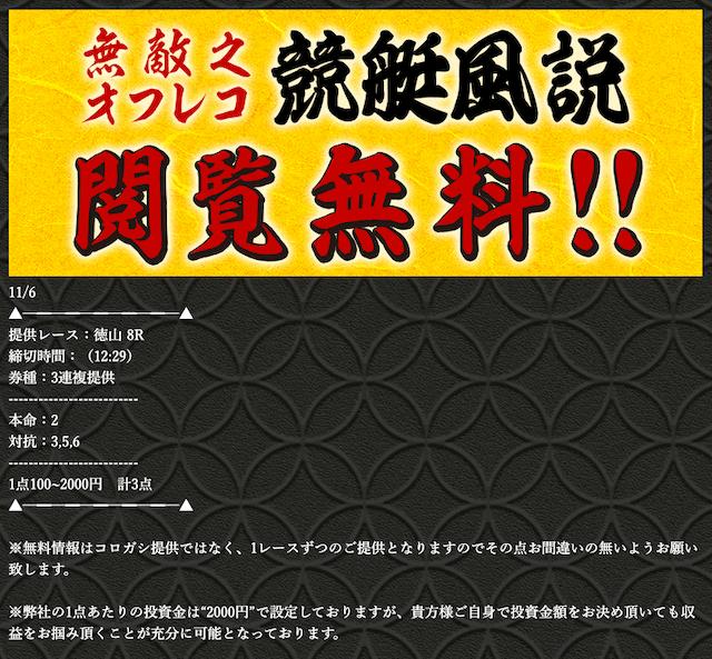 万舟券之無敵家無料徳山2019年11月06日