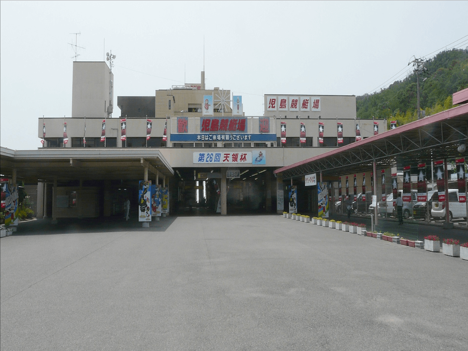 児島競艇場画像