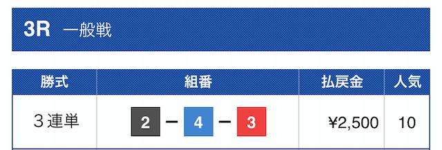 2019年10月05日若松03R